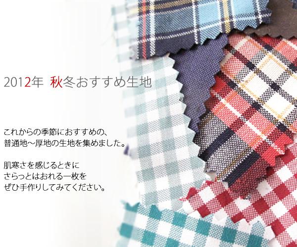 2012年秋冬おすすめ生地特集