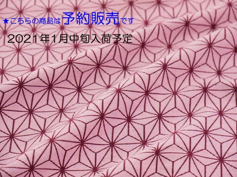 画像1: 【予約商品】播州織 麻の葉柄ジャカード ピンク 2021年1月中旬入荷予定
