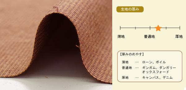 画像2: 播州織 レーヨン混ツイル 千鳥柄 キャメル
