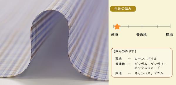 画像2: 播州織 ポプリン チェック